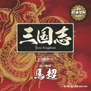 三国志 Three Kingdoms 公式朗読CD シリーズ 虎の咆哮/馬超篇:.. / 杉田智和 ...