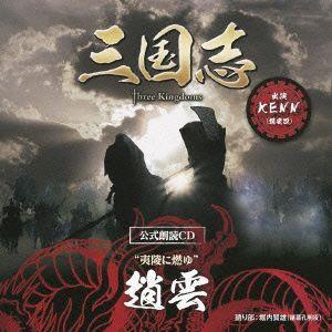 三国志 Three Kingdoms 公式朗読CD シリーズ 夷陵に燃ゆ/趙雲篇.. / KENN ...