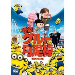 怪盗グルーの月泥棒 / (DVD)の関連商品6