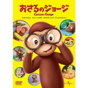 おさるのジョージ / おさるのジョージ (DVD)