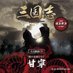 三国志 Three Kingdoms 公式朗読CD シリーズ 鈴の音来たりて/甘.. / 羽多野渉 ...