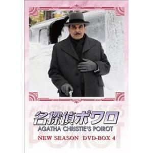 名探偵ポワロ ニュー・シーズン DVD-BOX 4 デヴィッド・スーシェ DVD