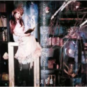 この世界を誰にも語らせないように / 石川智晶 (CD)