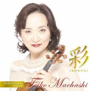 彩〜アニヴァーサリー・アルバム / 前橋汀子 (CD)