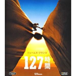 127時間 ジェームズ・フランコ Blu-ray|felista