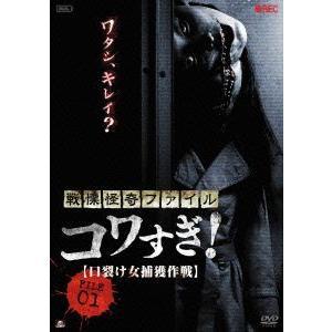戦慄怪奇ファイル コワすぎ! FILE-01 口裂け女捕獲作戦 大迫茂生 DVD|felista