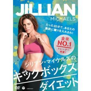 ジリアン・マイケルズのキックボックス・ダイエット / ジリアン・マイケルズ (DVD)