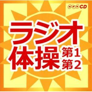 ラジオ体操〜第1・第2〜 CDの商品画像