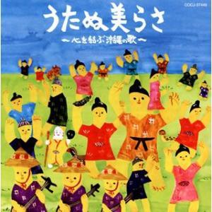 うたぬ美らさ〜心を結ぶ沖縄の歌〜 / オムニバス (CD)