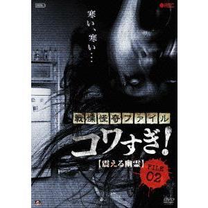 戦慄怪奇ファイル コワすぎ! FILE-02 震える幽霊 大迫茂生 DVD|felista