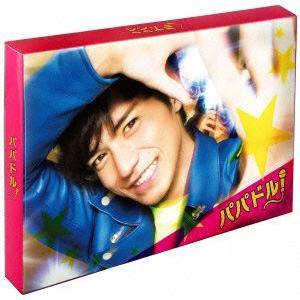 パパドル! DVD-BOX / 錦戸亮 (DVD)