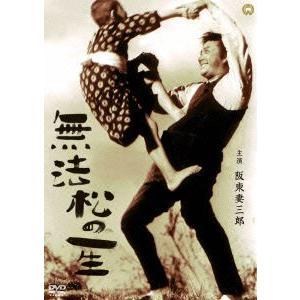 無法松の一生 / 阪東妻三郎 (DVD)