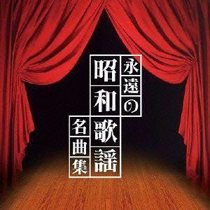ザ・プレミアムベスト 永遠の昭和歌謡名曲集 / オムニバス (CD)