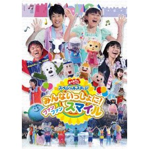 NHK「おかあさんといっしょ」スペシャルステージ みんないっしょに!ファン ファ.. / NHKおかあさんといっしょ (DVD)|Felista玉光堂
