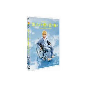 24 HOUR TELEVISION ドラマスペシャル2012 車イスで僕は空を飛ぶ 二宮和也 DVD|felista