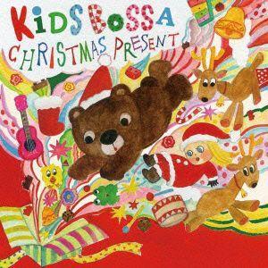 キッズ・ボッサ クリスマス・プレゼント / オムニバス (CD)