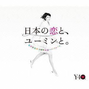松任谷由実 40周年記念ベストアルバム 日本の恋と、ユーミン...