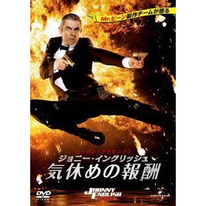 発売日:2012/12/05 収録曲:JOHNNY ENGLISH REBORN\未公開シーン ロン...