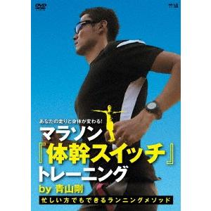 あなたの走りと身体が変わる!マラソン 体幹スイッチ トレーニング by 青山剛〜.. / 青山剛 (DVD)|felista