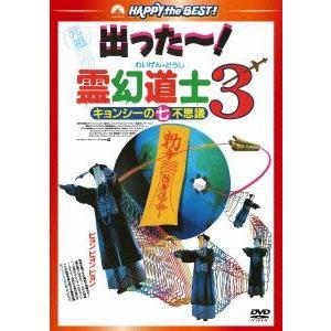 霊幻道士3 キョンシーの七不思議 デジタル・リマスター版 日本語吹替収録版 / ラム・チェンイン (DVD) felista