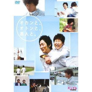 オカンと、オトンと、芸人と。presented by ガリゲル / 石田明/スリムクラブ/間寛平/間慎太郎 [DVD]