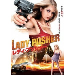 LADY PUSHER / ストーミー・ダニエルズ (DVD)|felista