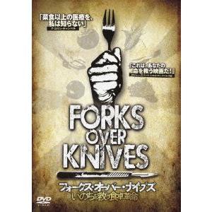 フォークス・オーバー・ナイブズ〜いのちを救う食卓革命 DVD