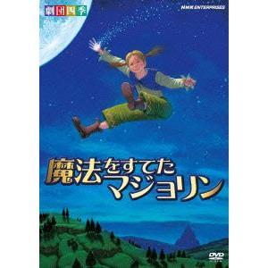 劇団四季 ファミリーミュージカル 魔法をすてたマジョリン 劇団四季 DVD|felista