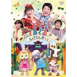 NHK「おかあさんといっしょ」ファミリーコンサート うたとダンスのくるくるしょう.. / NHKおか...