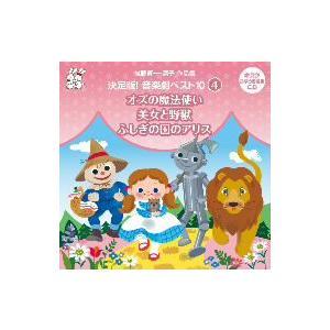 城野賢一・清子作品集 決定版!音楽劇ベスト10&...の商品画像