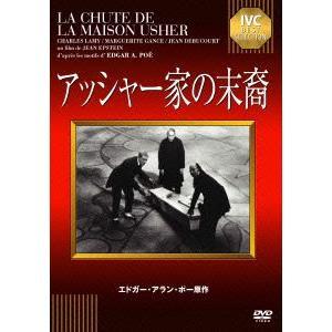 アッシャー家の末裔 / シャルル・ラミ (DVD)|felista