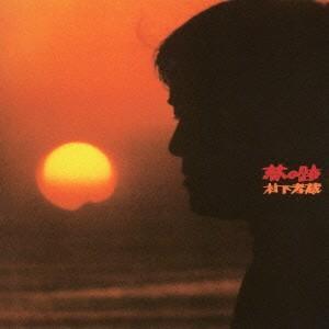 夢の跡 / 村下孝蔵 (CD)