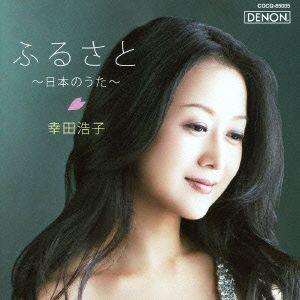ふるさと〜日本のうた / 幸田浩子 (CD)|felista