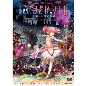 劇場版 魔法少女まどか☆マギカ[後編]永遠の物語 /  (DVD)