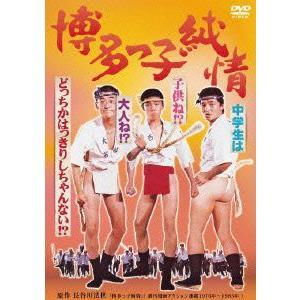 博多っ子純情 光石研 DVD