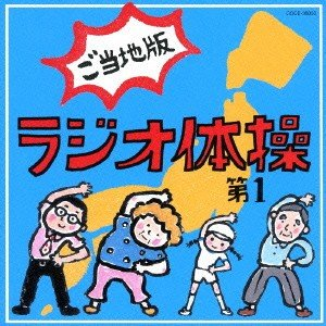 ラジオ体操第1 ご当地版 / (CD)の商品画像