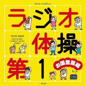 ラジオ体操第1 お国言葉編 CD