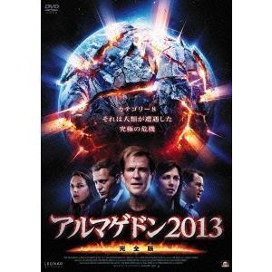 アルマゲドン2013 完全版 マシュー・モディン DVD|felista