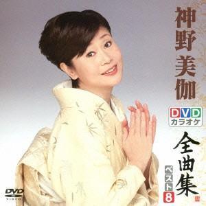 DVDカラオケ全曲集 ベスト8 神野美伽 神野美伽 DVD|felista