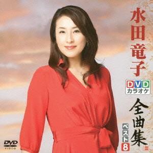 DVDカラオケ全曲集 ベスト8 水田竜子 水田竜子 DVD|felista