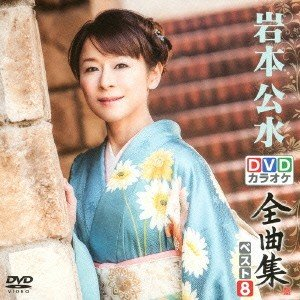 DVDカラオケ全曲集 ベスト8 岩本公水 岩本公水 DVD|felista