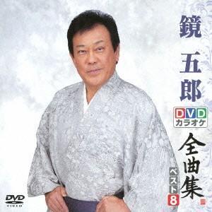 DVDカラオケ全曲集 ベスト8 鏡五郎 鏡五郎 DVD|felista