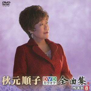DVDカラオケ全曲集 ベスト8 秋元順子 秋元順子 DVD|felista