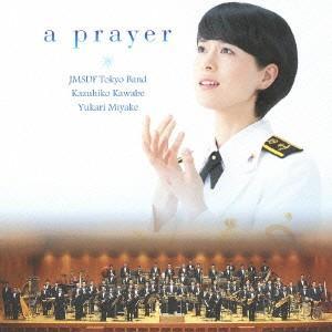 祈り〜未来への歌声 / 三宅由佳莉 (CD)|felista