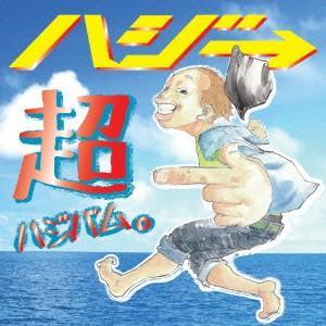 超ハジバム(初回限定盤)(DVD付) ハジ→ DVD付CD...
