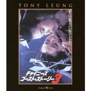 チャイニーズ・ゴースト・ストーリー3 ジョイ・ウォン Blu...