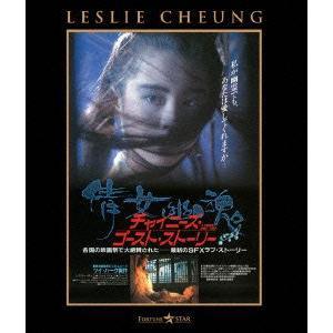 チャイニーズ・ゴースト・ストーリー ジョイ・ウォン Blu-...