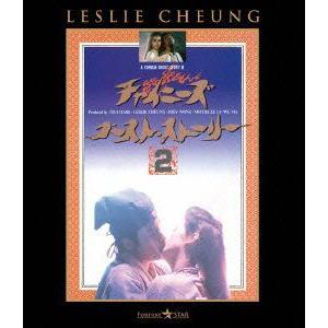 チャイニーズ・ゴースト・ストーリー2 ジョイ・ウォン Blu...