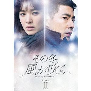 その冬、風が吹く DVD-BOX2 チョ・インソン/ソン・ヘ...