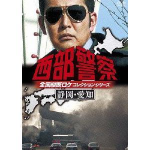 西部警察 全国縦断ロケコレクション-静岡・愛知篇- 渡哲也 DVD felista